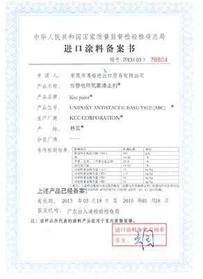 博隽化工品进口报关检疫证书