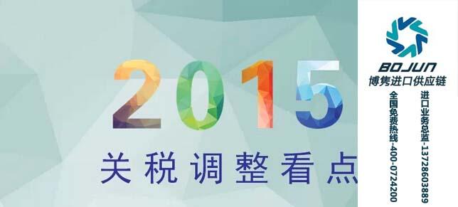 2015年海关总署进口关税调整政策看点
