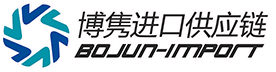 博隽进口供应链 | BOJUN-IMPORT.COM