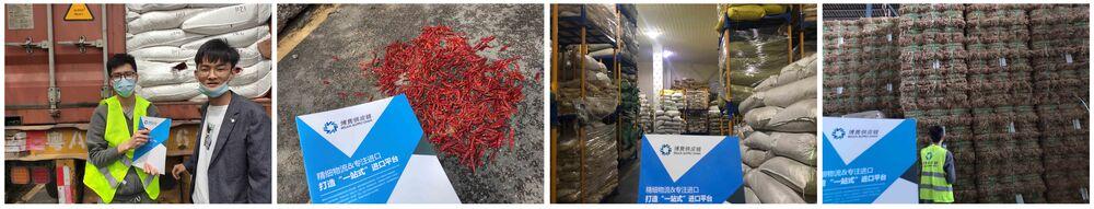 农副产品进口报关案例展示